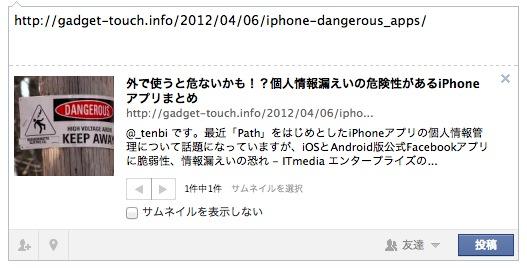 スクリーンショット 2012 11 25 12 46 46
