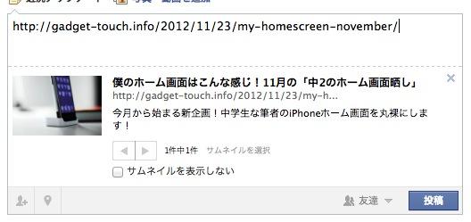 スクリーンショット 2012 11 25 12 45 52
