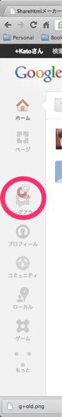 スクリーンショット 2013 03 20 15 44 13