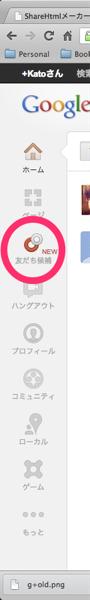 スクリーンショット 2013 03 20 15 44 15