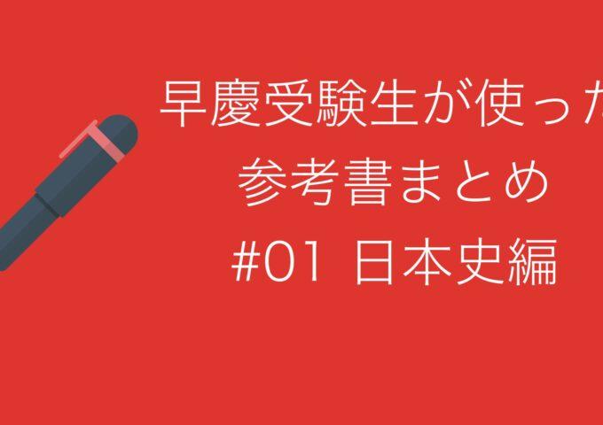 現役で早慶を受験した高3が使ってた超使える日本史Bの参考書まとめ