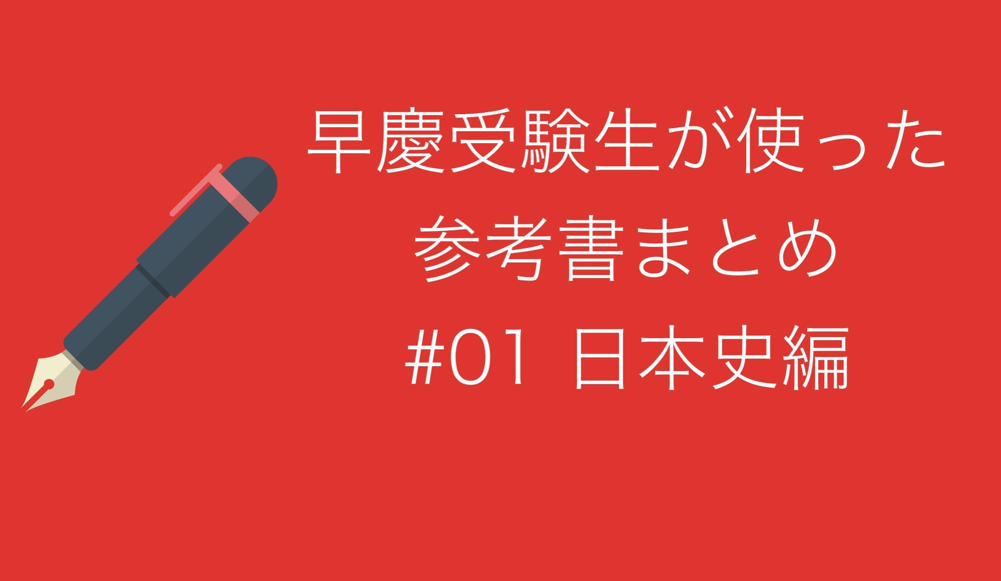 参考書まとめ日本史