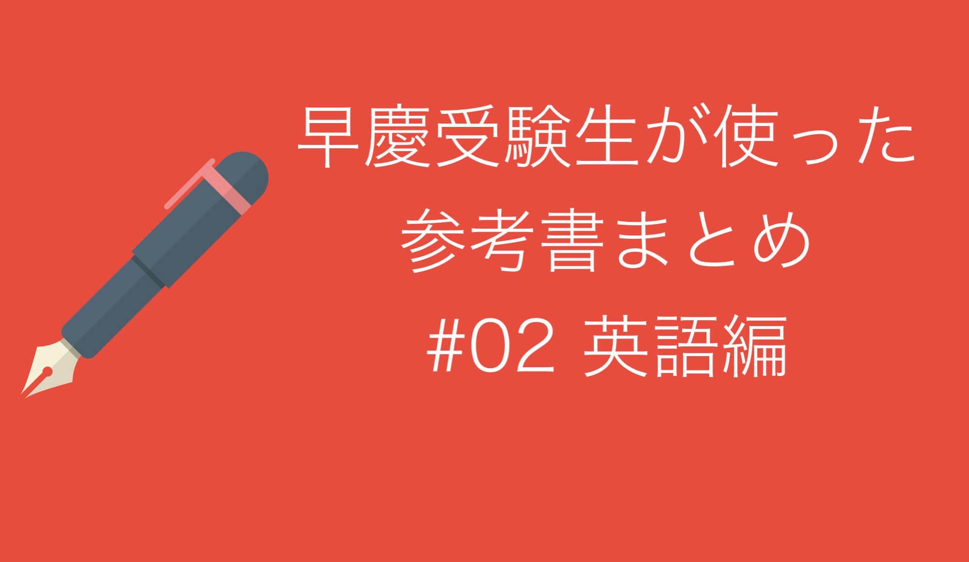 【2017年度】現役で早慶受けた高3が使ってたマジで使える参考書まとめ(英語編)