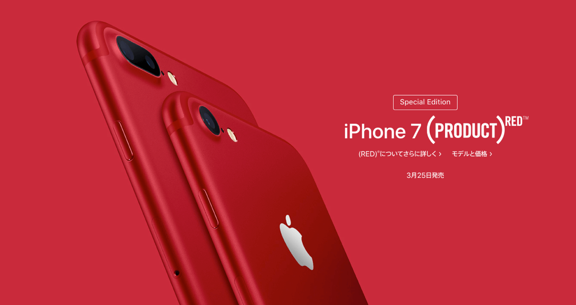 IPhone7 ProductRed