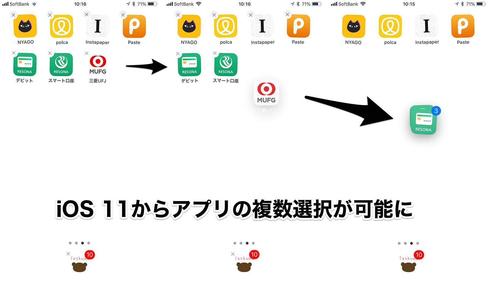 iOS 11からアプリの複数選択が可能に