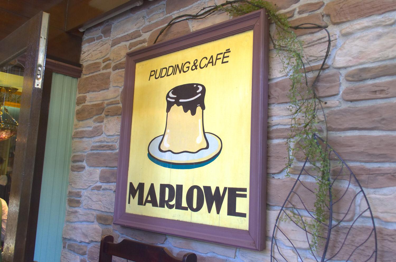 Hayama marlowe 1