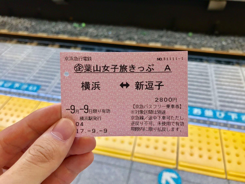 Hayama trip 1
