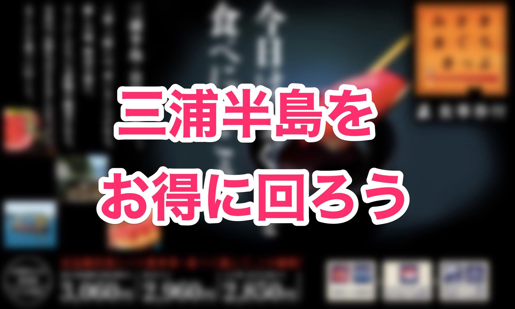 Misaki maguro renewal tmb