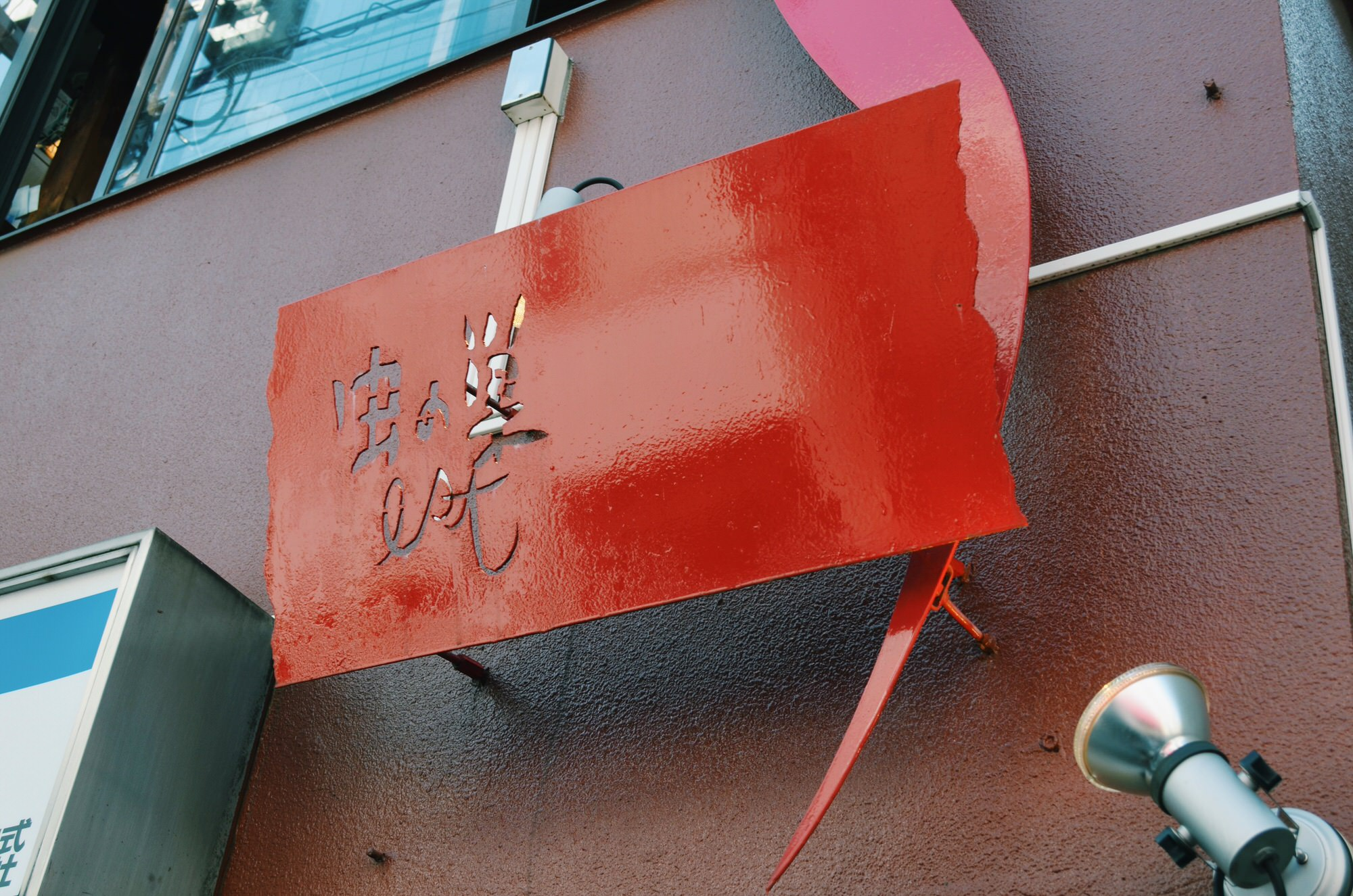 Setagaya photowalk 3