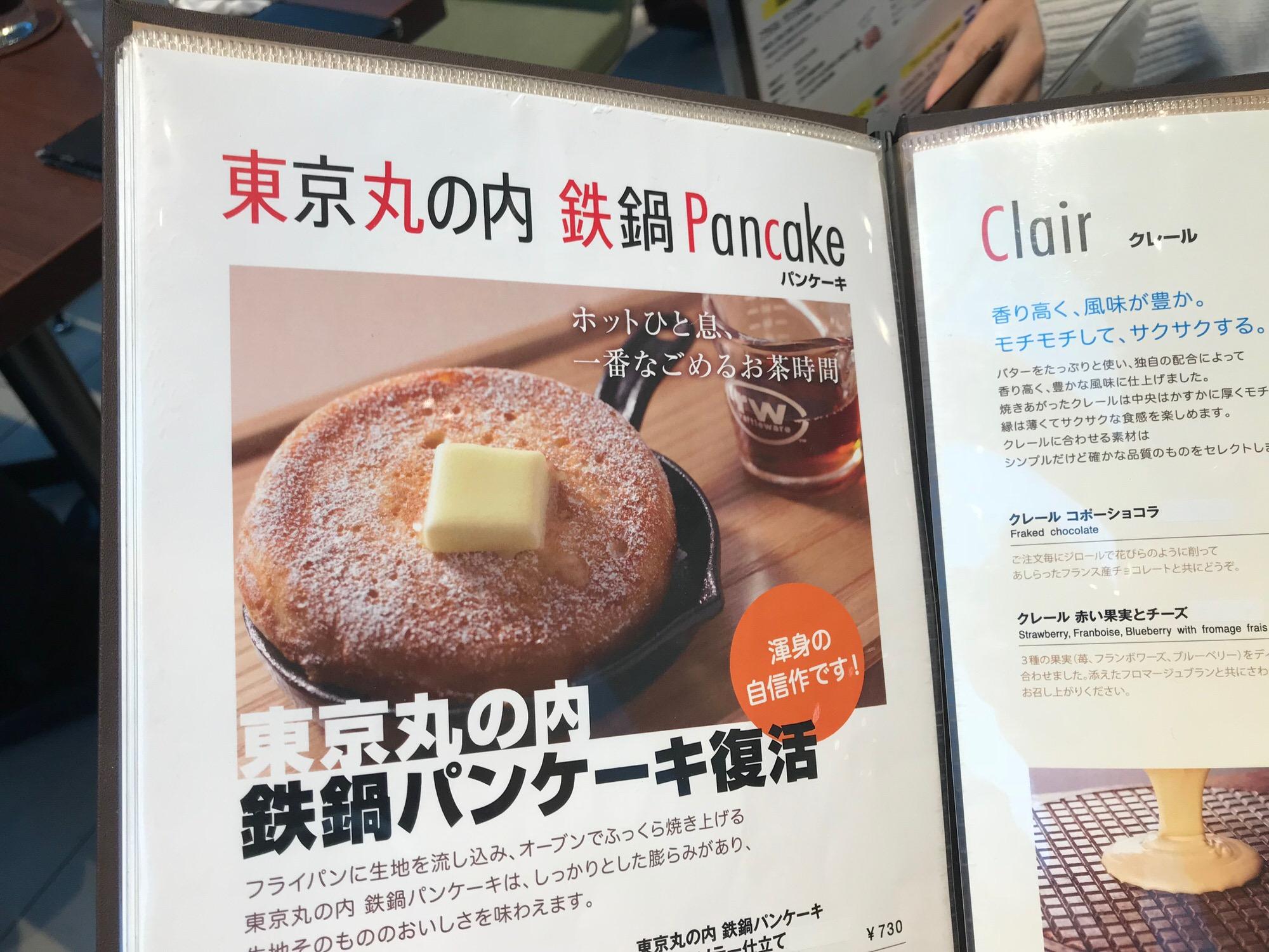 Tokyolobby pancake 2
