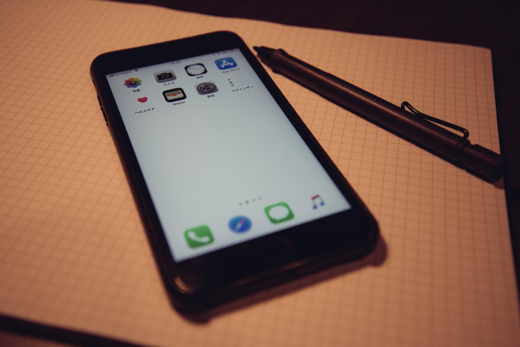 新年に備えてiPhoneのホーム画面をリセットしよう