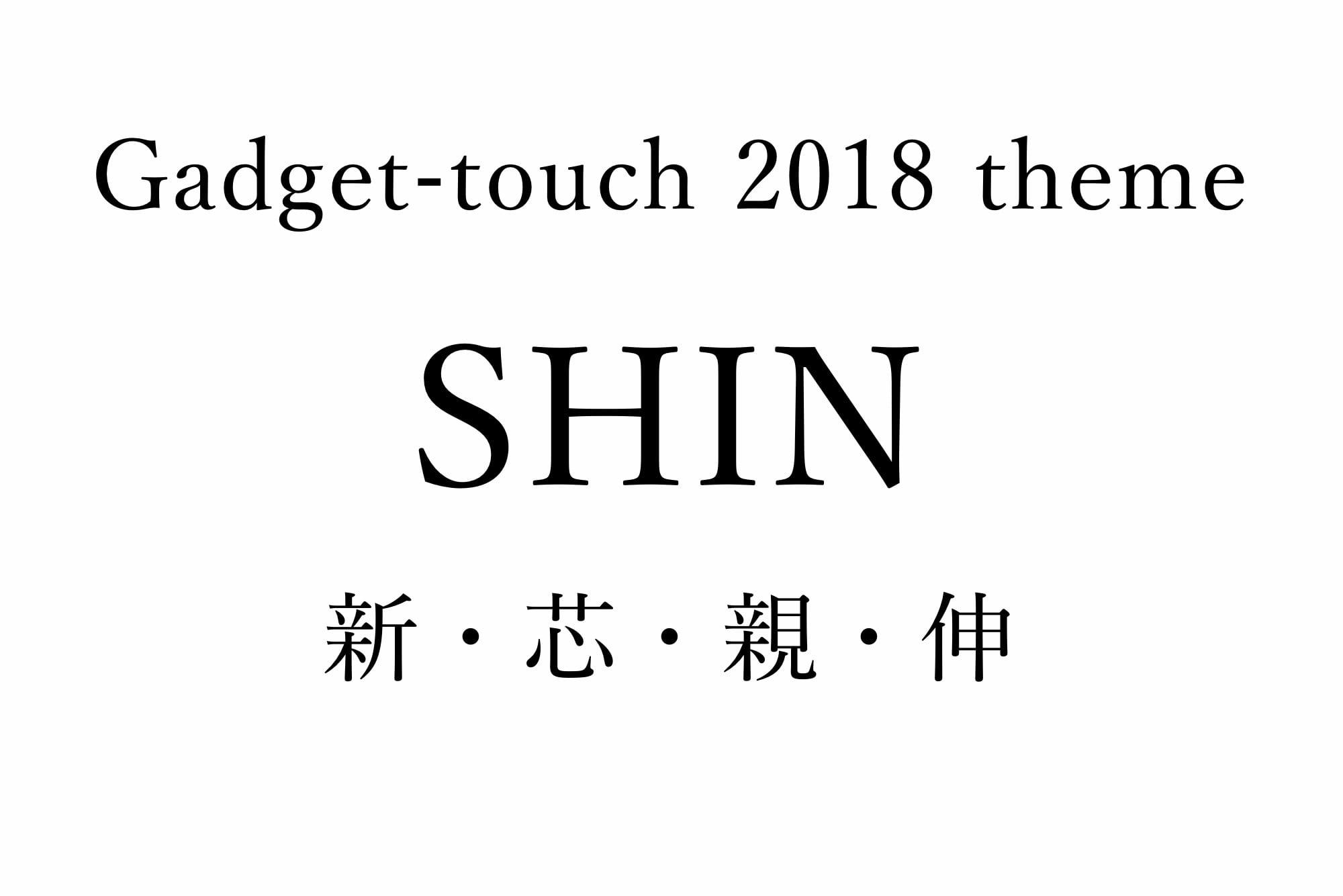 Gtinfo 2018 3