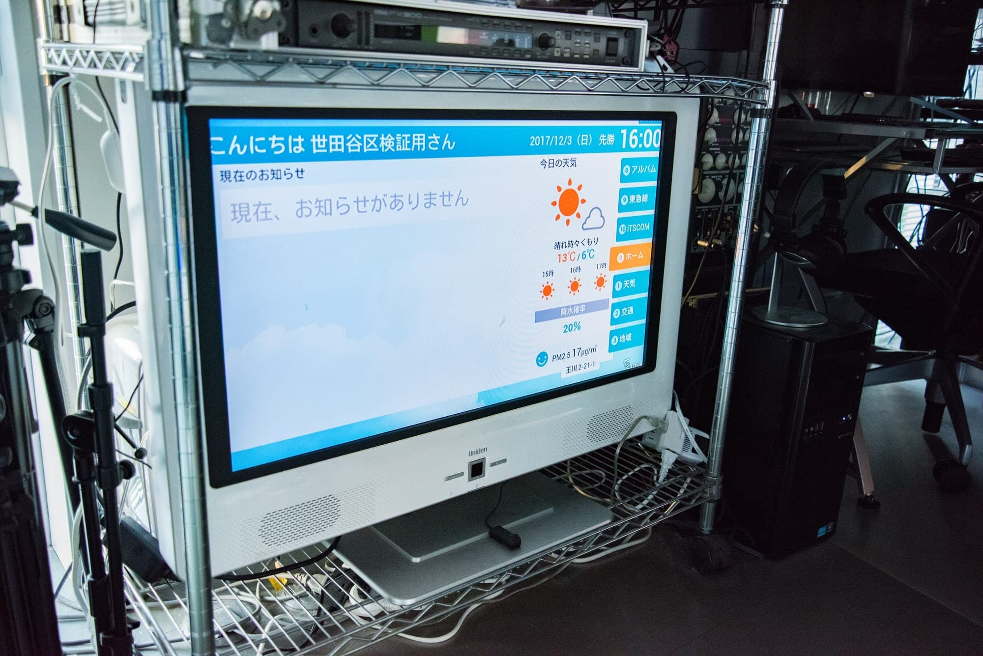 iTSCOMさんの提供するテレビプッシュ