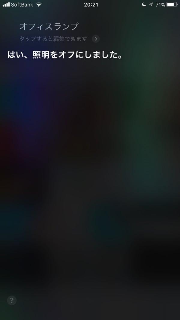 SiriでHueライトを操作しているところ