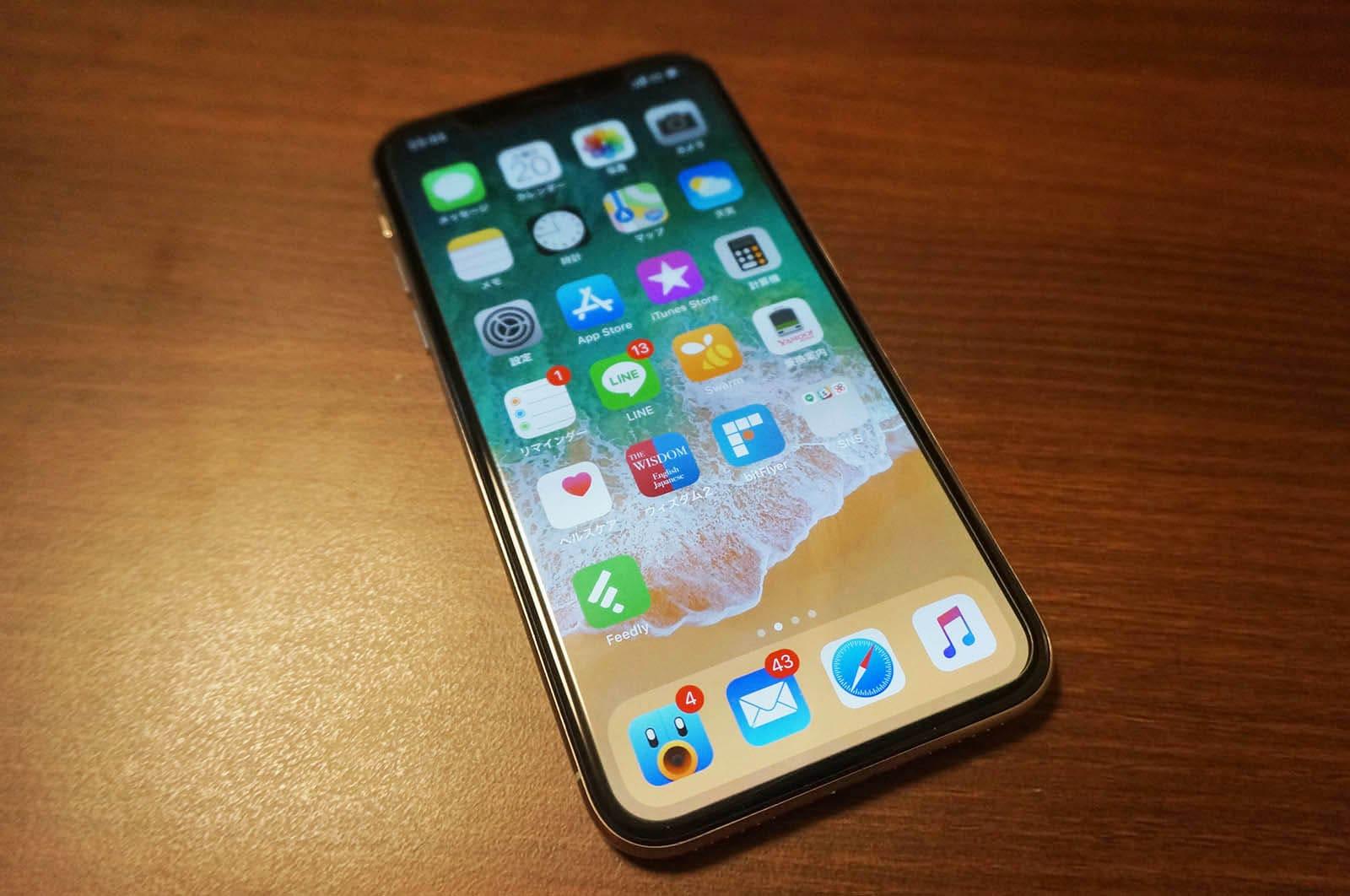 やほお氏の所有するiPhone X