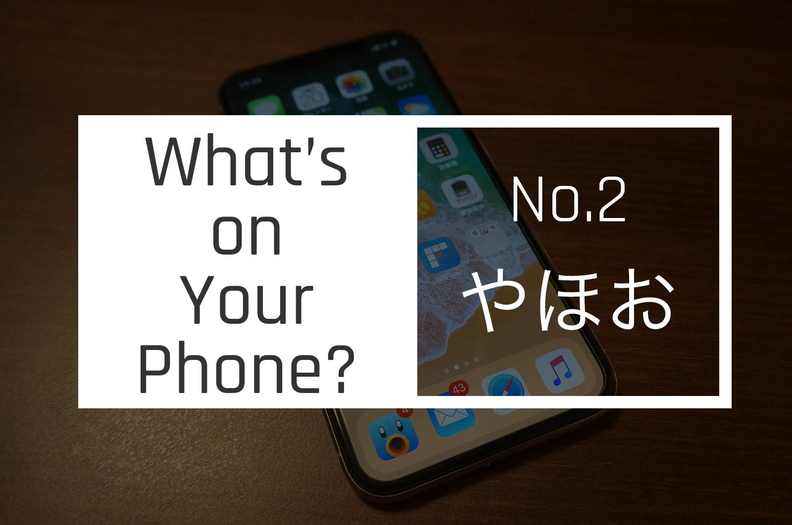 What is on your phone? 第2回
