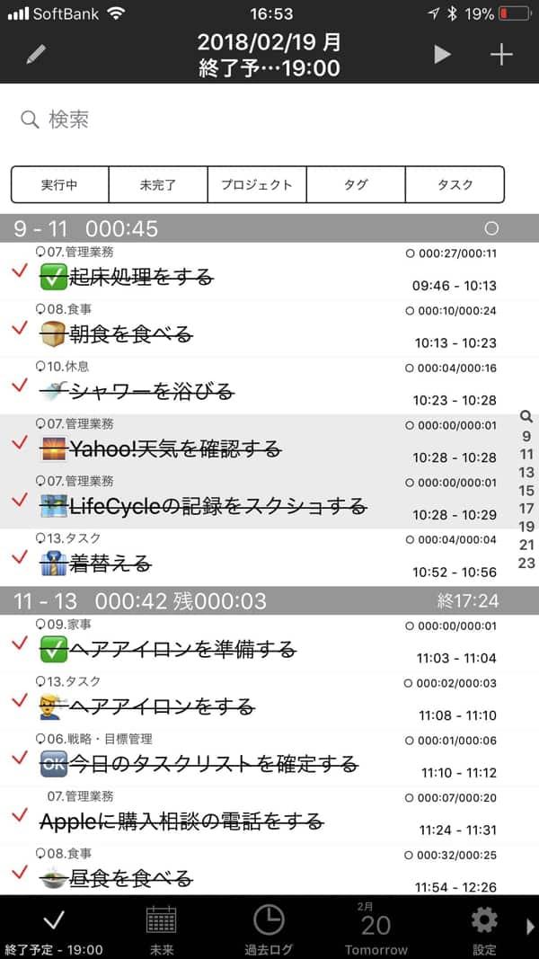 よく使用するアプリ「たすくま」のメイン画面