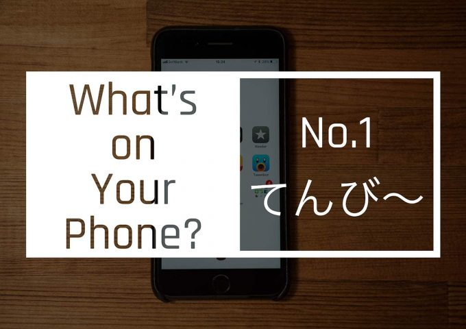 What's on your phone? 第一回