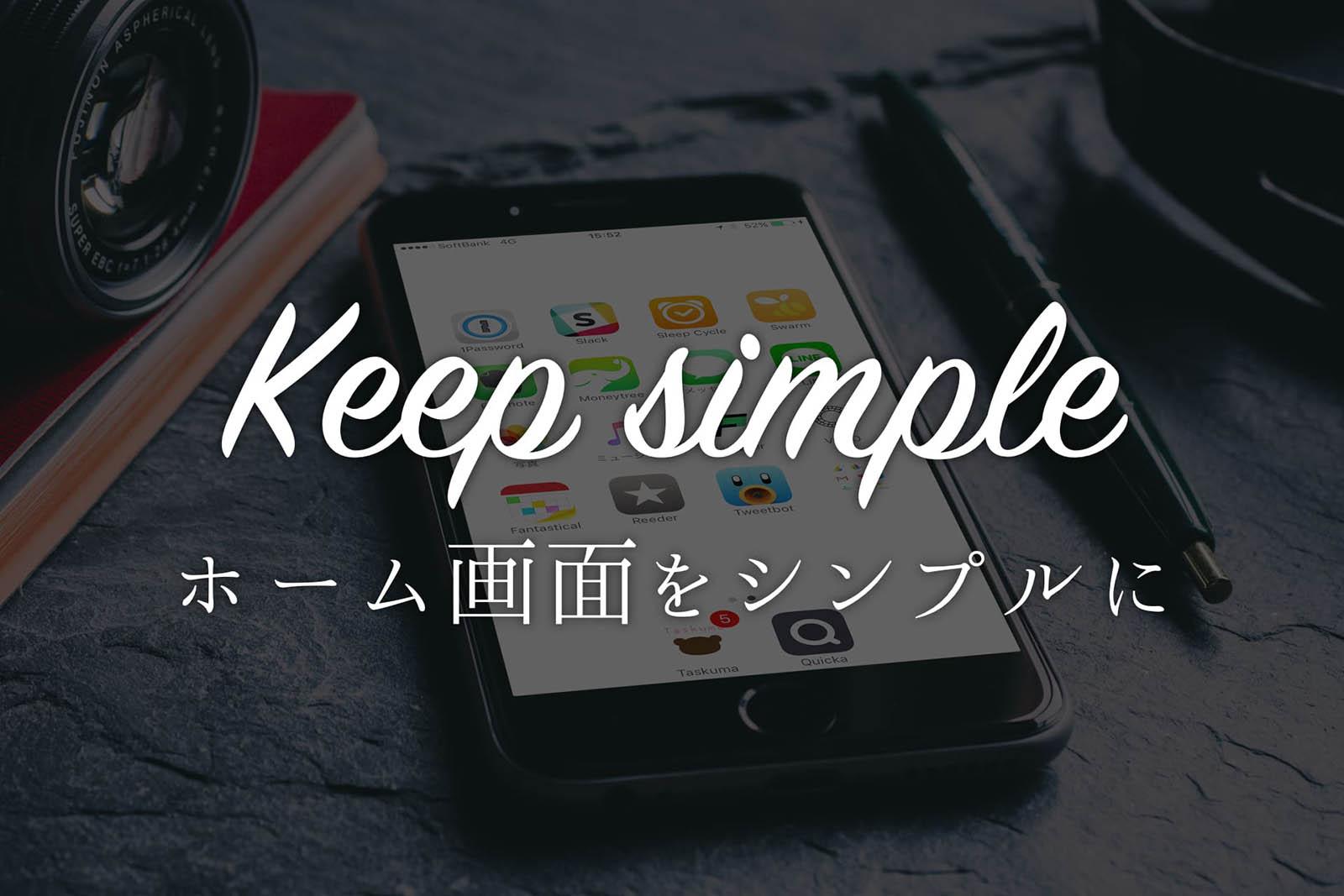 iPhoneのホーム画面をシンプルに!