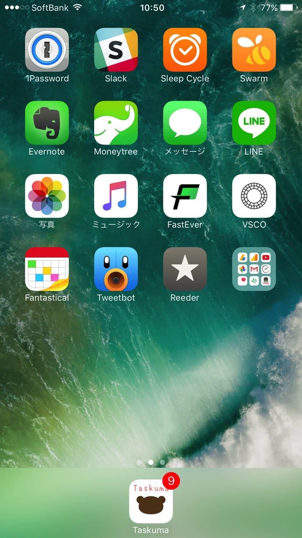 毎日必ず使用するアプリをホーム画面に並べたところ