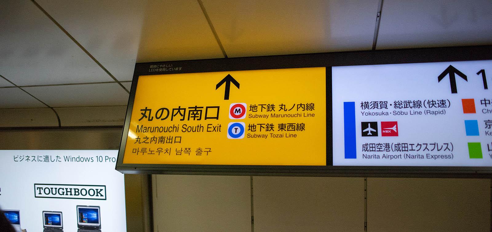 東京ロビーへの行き方・丸の内南口