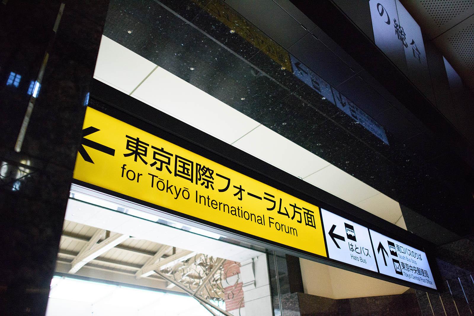 東京ロビーへの行き方・東京国際フォーラム方面へ向かう
