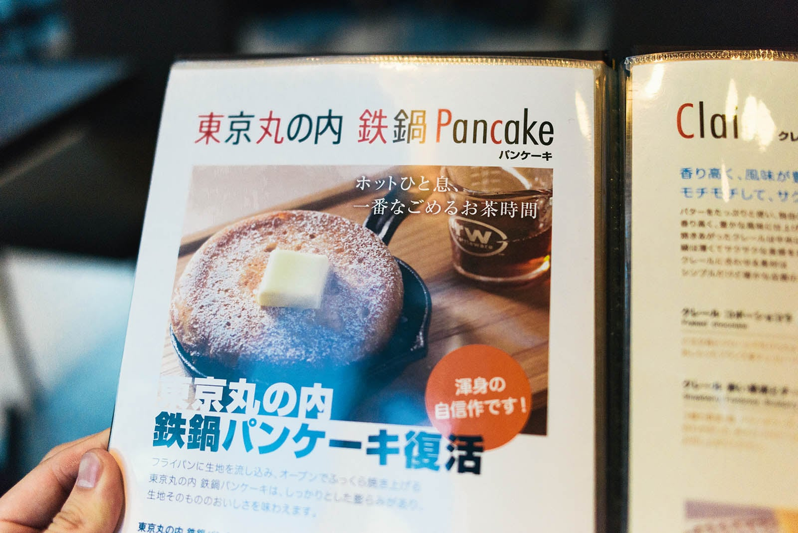 東京ロビー・鉄鍋パンケーキのメニュー