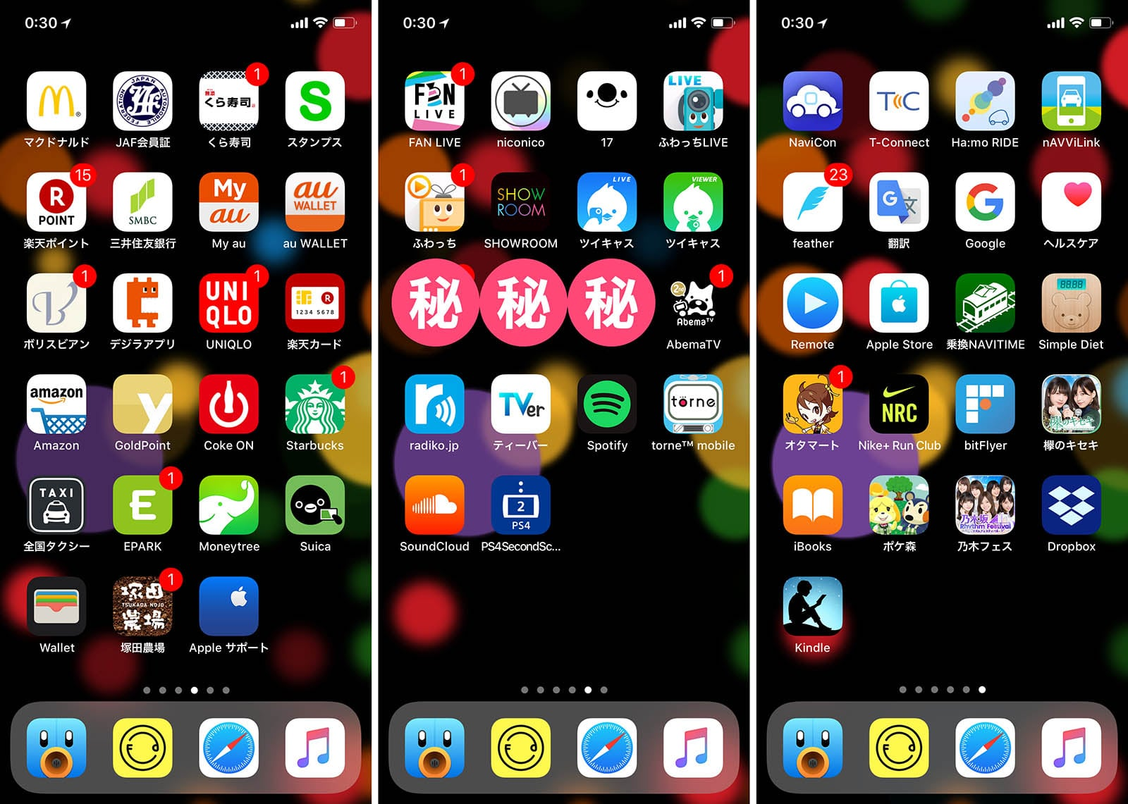 ぴったんのiPhone X・ホーム画面3〜5ページ目