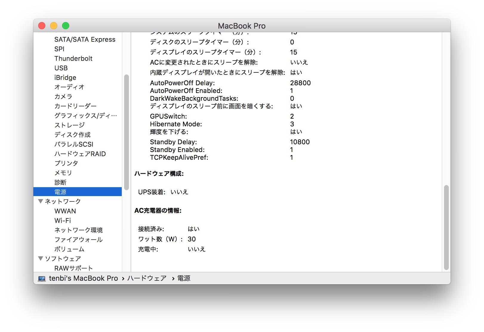 30Wの出力でMacBook Proの充電が可能