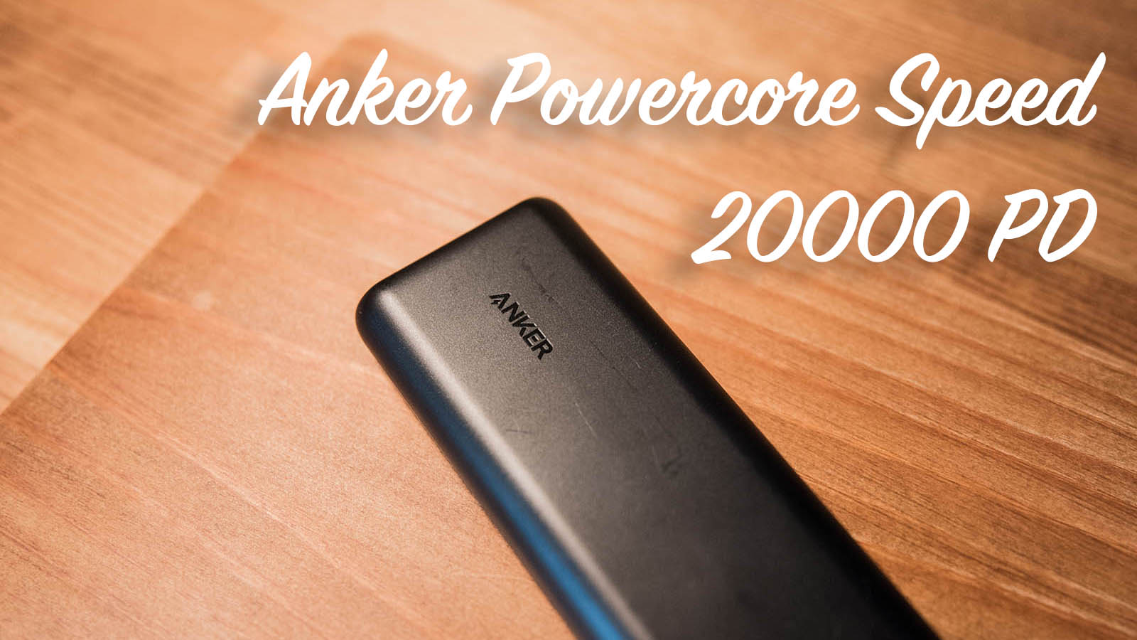 Anker Powercore Speed 20000レビュー