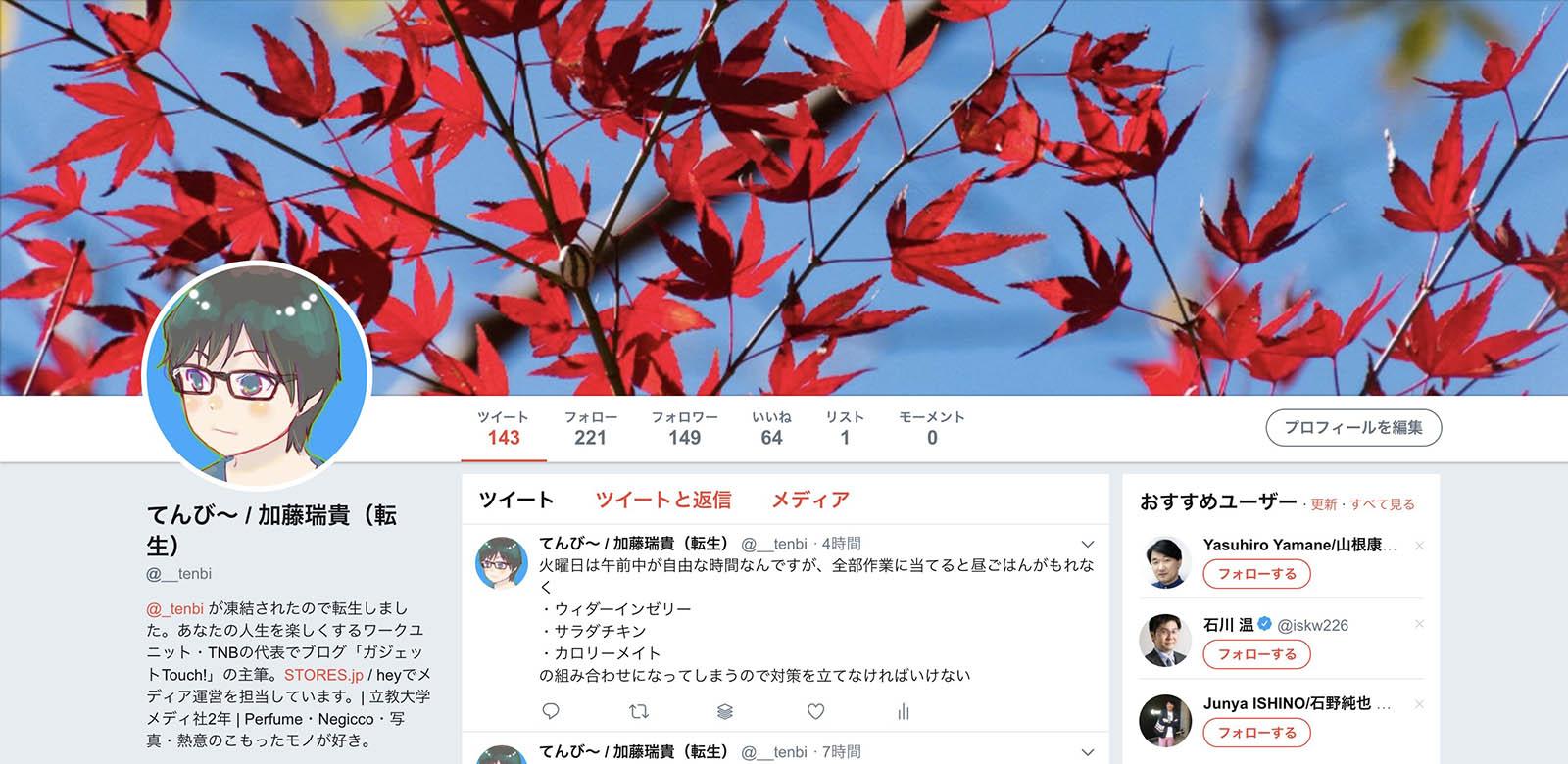新しいTwitterアカウントを作りました