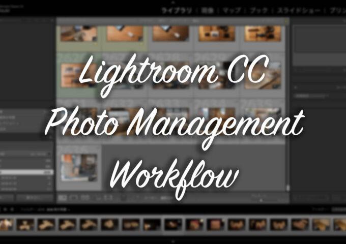 どこでもシームレスに。Lightroom Classic CCをメインにLightroom CCを活用するワークフローを整備した