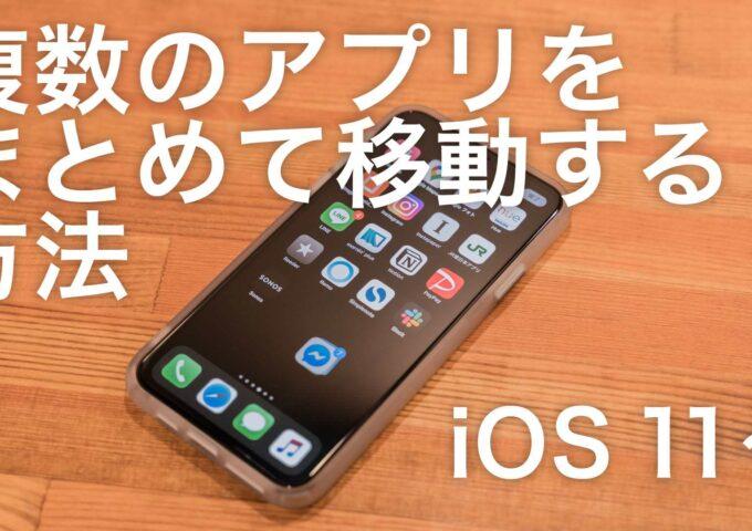 ホーム画面整理を効率化!iPhoneホーム画面のアプリアイコンを複数まとめて移動する方法