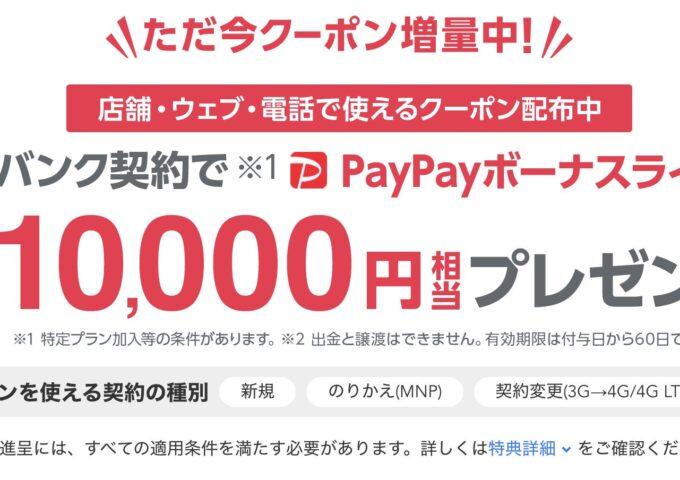 Pixel 4・iPhone 11ら最新スマホがのりかえで最大2万円引き!PayPayボーナスライト1万円分も貰えるSoftBankのキャンペーンがアツい