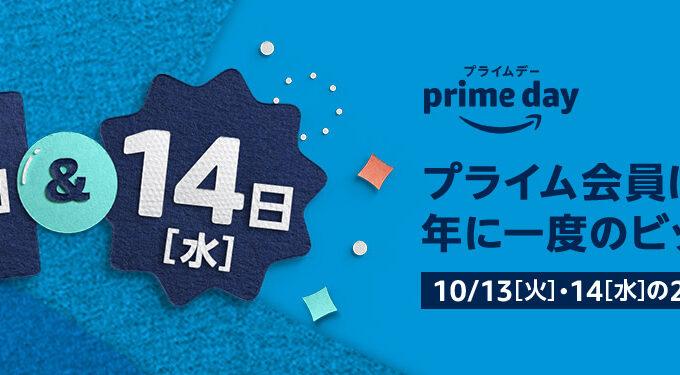 【10/13~】Amazonプライムデー開催!最大限お得にするためにやりたいこと・セール開始前に分かる注目商品まとめ