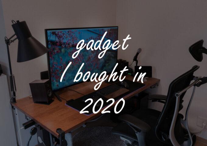2020年に買ったガジェット総まとめ