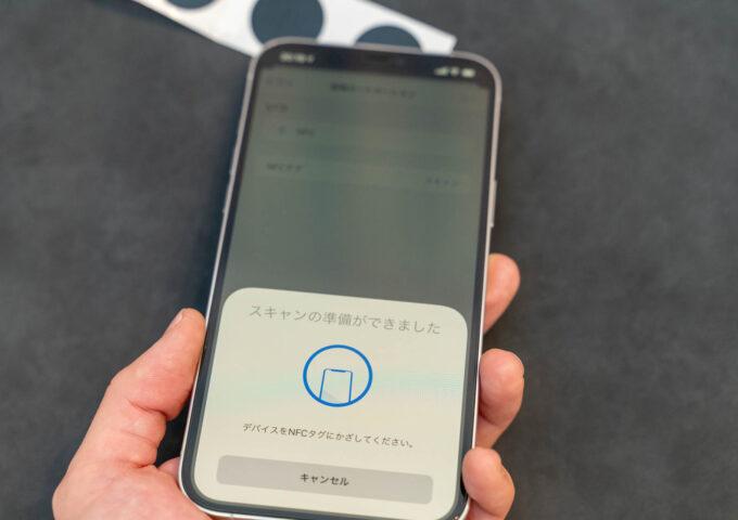 【iPhone】NFCタグを活用して毎日の生活を効率化させるハック
