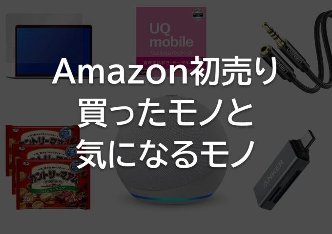 Amazon初売りセールで買ったモノと気になるモノたち